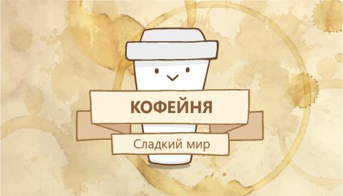 кофейня 6.psd