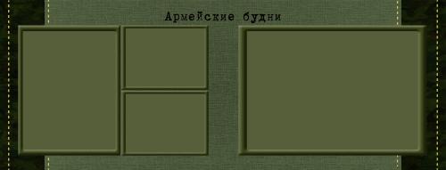 4 армейские будни.psd