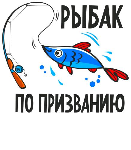 Прикол алкоголь, картинка с надписью рыбалка