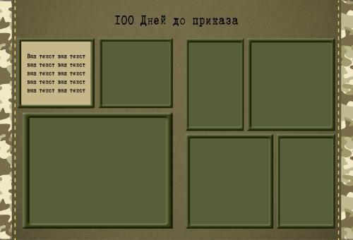 10 100 дней до приказа.psd