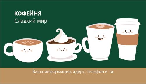 кофейня 7.psd
