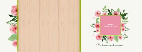 00_flower_15x10.psd