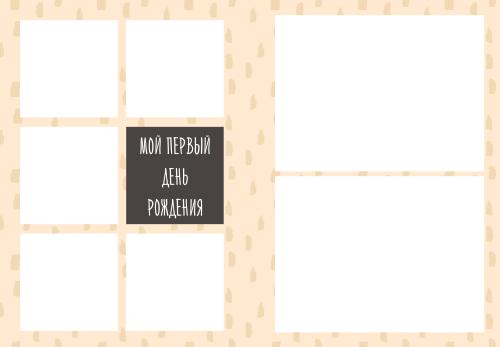 16 - ДР.psd