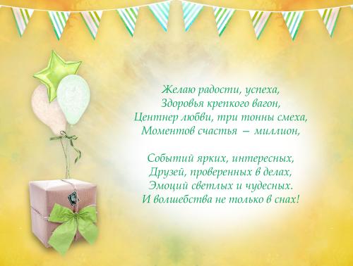 ДР_15х10_оборот_2.psd